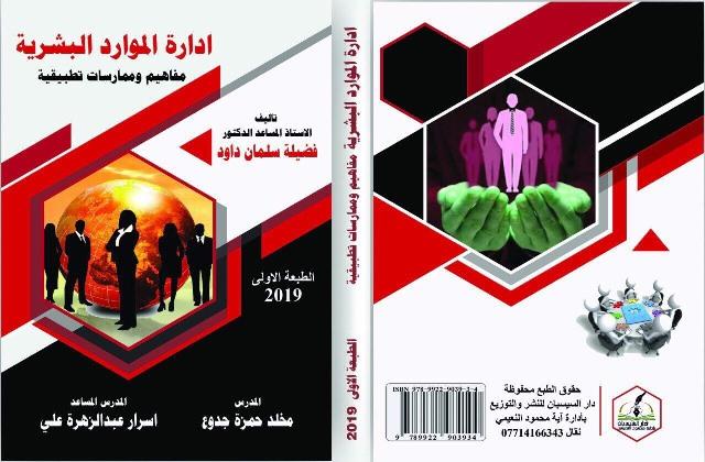 كتاب علمي جديد في ادارة الموارد البشرية